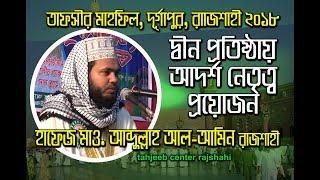 Bangla Waz New 2018 By Abdullah Al Amin Hossaini একজন আদর্শবান নেতা থাকলেই সমাজ পরিবর্তনের সুযোগ হয়