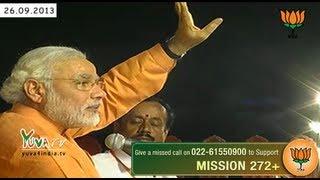 Shri Narendra Modi speech at BJP Youth Conference in Trichy, Tamilnadu: 26.09.2013