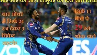 mi vs kkr thiller match | hardik  and kunal pandya won heart of mumbai