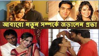 আবারো নতুন সম্পর্কে জড়ালেন প্রভা - Bangla Actress Prova,s Latest Update