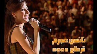 Nancy Ajram - Live in Carthage 2008 - Akhasmak Ah & Lawn Oyounak - نانسي عجرم - أخصمك آه - لون عيونك