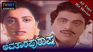 Avathara Purusha    Full Length Kannada Movie    Ambarish    Sumalatha    TVNXT Kannada