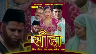 Sauda || सौदा || Megha Mehar, Anil Ambawat || Hindi Full Movies
