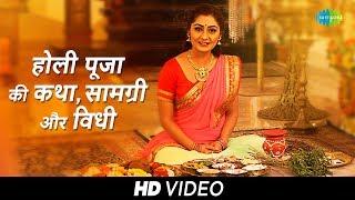 Holi Pooja ki Katha, Samagri aur Vidhi | होली पूजा की कथा, सामग्री और विधि