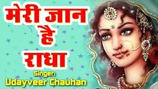 मेरी जान है राधा ॥ Super Hit Radha Krishna Bhajan || Udayveer Chauhan# Bhakti Bhajan Kirtan
