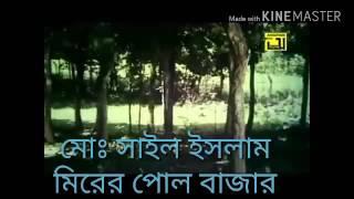 উওরে ভংয়কর জঙ্গল (শাবনুর শালমানসাহ) আনন্দ অশ্রু,