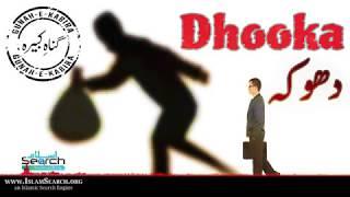 Dhooka - Fraud || Business Fraud || IslamSearch