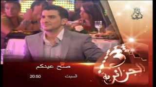 صح عيدكم ... على قنوات التلفزيون الجزائري