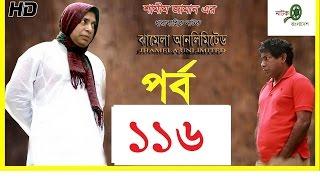 Jhamela unlimited Bangla natok ft. Mosharraf Karim 116 episode