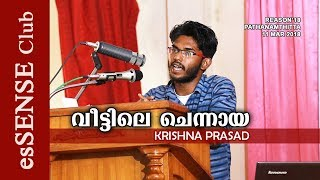 വീട്ടിലെ ചെന്നായ - Krishna Prasad