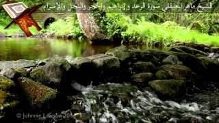 الشيخ ماهر المعيقلي سورة الرعد و إبراهيم والحجر والنحل والإسراء