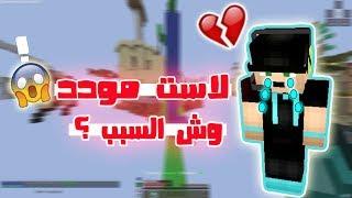 ماين كرافت : ليش ماتلعب مع لاست مودد!! (وش السبب ؟) !! | Minecraft