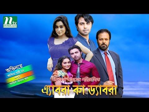 Bangla Natok - Ebra Ka Debra (এ্যাবরা কা ড্যাবরা) by Apurba & Momo   Drama & Telefilm