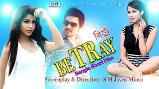 Bangla New Short Film - Betray | Sohan Khan | Liyana Liya | S M Javed Mintu | 2017