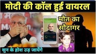 Breaking News ! ! ! PM Modi Call Recording Viral :Narendra modi latest news today German speech news