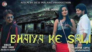 Latest New Song 2017 : BHAIYA KI SALI : Deepak Gupta : Kajal Sharma : Inder Singh : TR & GR