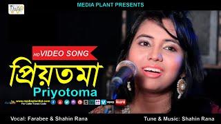 Priyotoma by Farabee & Shahin Rana !! Official HD Bangla Music Video