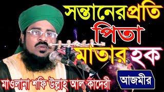 সন্তানের প্রতি পিতা মাতার হক   Mawlana Shafi Ullah Al Kaderi   Bangla Waz   Azmir Recording   2018