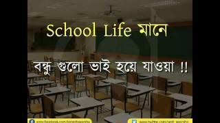 School life spesal moment  watch and shere
