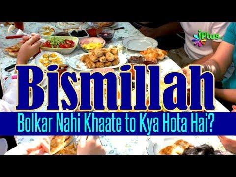 Xxx Mp4 Agar Bismillah Bolkar Nahi Khaate To Kya Hota Hai By Zaid Patel 3gp Sex
