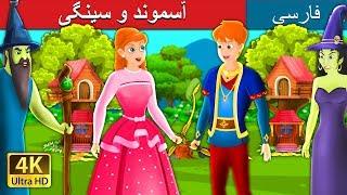 اّسموند و سینگی | داستان های فارسی | Persian Fairy Tales