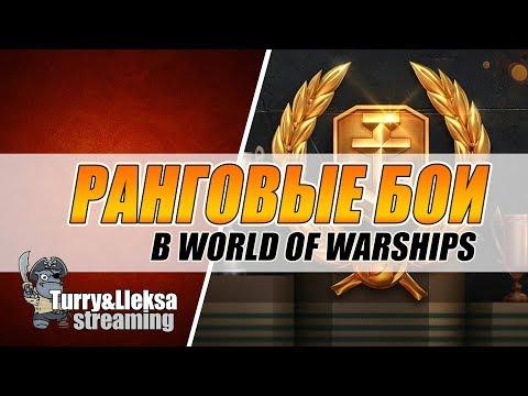 ROMA В РАНГАХ 🔥 В ВЫСШЕЙ ЛИГЕ ГОРИМ ВЕРОЯТНО 18+ World of Warships