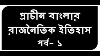 প্রাচীন বাংলার রাজনৈতিক ইতিহাস - Prachin Banglar Rajnoitik Etihas