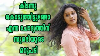 Surabhi Lakshmi's Awesome Reply To His Senior | Filmibeat Malayalam