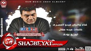 عبده المصرى من بعد حنيتك توزيع بودى اغنية جديدة  2017 حصريا على شعبيات