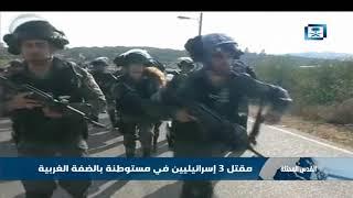 مقتل 3 إسرائيليين في مستوطنة بالضفة الغربية