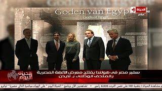 الحياة اليوم | سفير مصر في هولندا يكشف تفاصيل افتتاح معرض الآلهة المصرية بالمتحف الوطني بـ لايدن