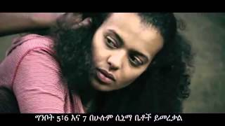 Selam New  New Ethiopian Movie Trailler