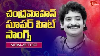 Chandra Mohan All Time Telugu Super Hit Songs