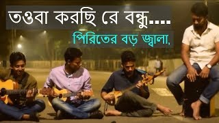 Bangla New Song 2018 Full Hd 1080p High Quality Bangla New Folk Song