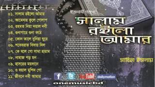 ইসলামী গজল সালাম রইল আমার - সাবিহা ইসলাম - Sabiha Islam