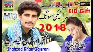 Diloon Dildar Way - Shahzad Khan Qaisrani -New Saraiki song 2018 Gull Production Pk