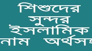 Meyeder Islami Nam o namer bangla ortho/মেয়েদের সুন্দর নাম ও নামের অর্থ পর্ব ২