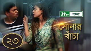 Sonar Kacha | সোনার খাঁচা | EP 23 | Chanchal Chowdhury | Tanzika | Nabila | NTV Drama Serial