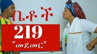 "Betoch - ""መደመር"" Betoch Comedy Ethiopian Series Drama Episode 219"