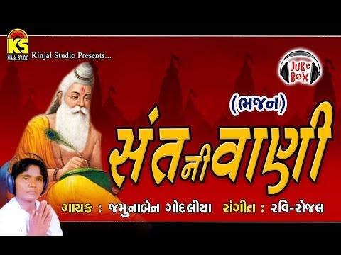 Xxx Mp4 Sant Ni Vani Part 2 Gujarati Bhajan Audio Juke Box 3gp Sex
