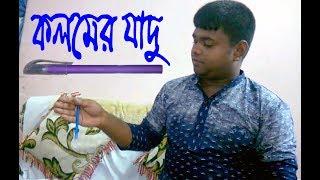 Pen Magic Show & Tricks in Bangla # 2