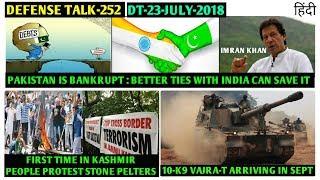 Indian Defence News:K9 Vajra-T delivery in sept,Pakistan is bankrupt,More Jaguars jets From Oman