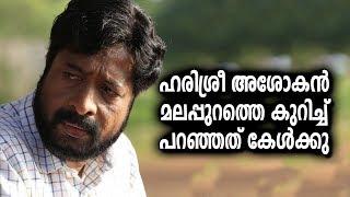 ഹരിശ്രീ അശോകന് മലപ്പുറത്തെ കുറിച്ച് പറഞ്ഞത് കേട്ടോ | Harisree Ashokan | Malayalam Film News