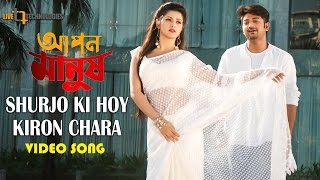 Shurjo Ki Hoy Kiron Chara (Video Song) | Bappy | Pori Moni | Imran & Nancy | Bengali Movie 2017