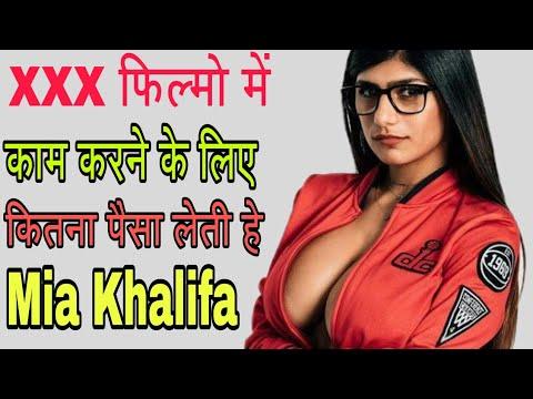 Xxx Mp4 XXX फ़िल्म में काम करने के लिए कितना पैसा लेती हे Mia Khalifa 3gp Sex
