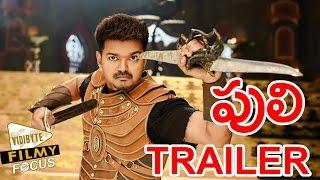 Vijay's Puli Telugu Movie Theatrical Trailer || Sri Devi , Shruti Haasan