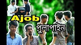 Bangla New Funny Video | Ajob পোলাপাইন । New 2017