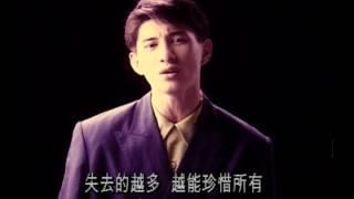 吳奇隆「用一顆真心還你的癡心」官方正式版MV