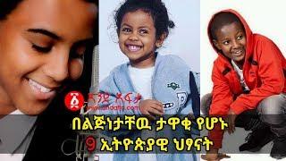 Ethiopia: በልጅነታቸዉ ታዋቂ የሆኑ 9 ኢትዮጵያዊ ህፃናት