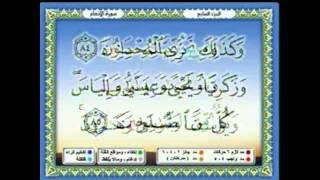سعدالغامدي 055 - جزء 7-   ربع7- وَإِذْ قَالَ إِبْرَاهِيمُ لِأَبِيهِ آَزَرَ أَتَتَّخِذُ
